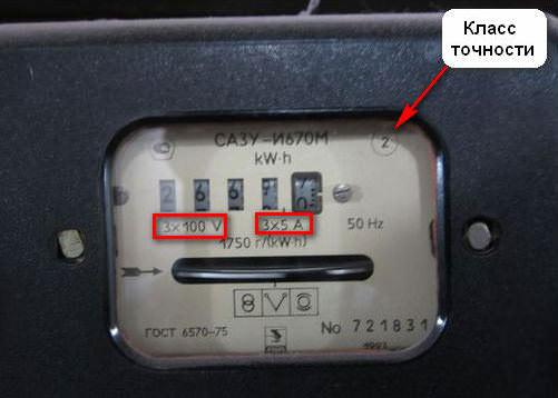 Как определить класс точности электросчётчика