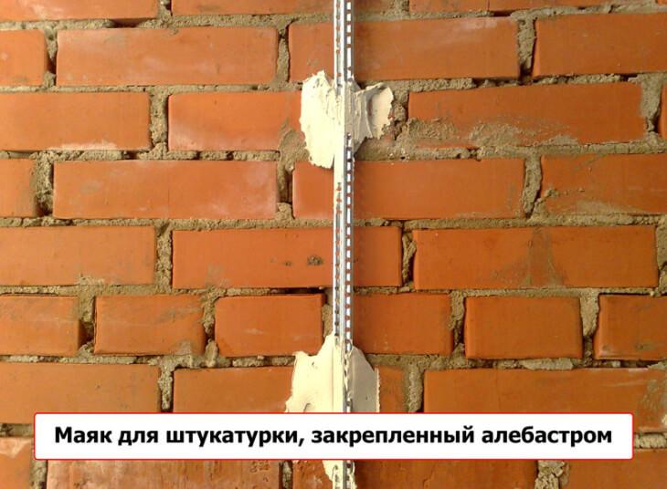 Установка маяков на стене под штукатурку